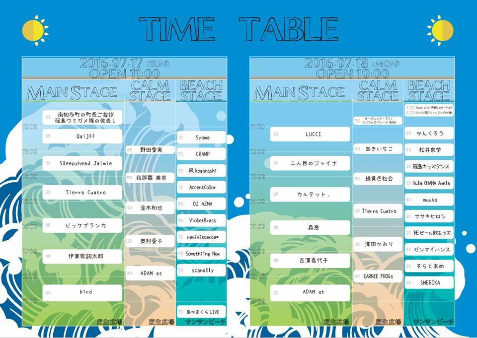 篠島フェス2016 タイムテーブル