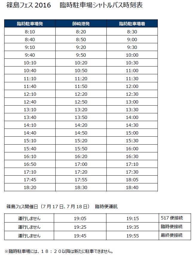 篠島フェス 臨時バス