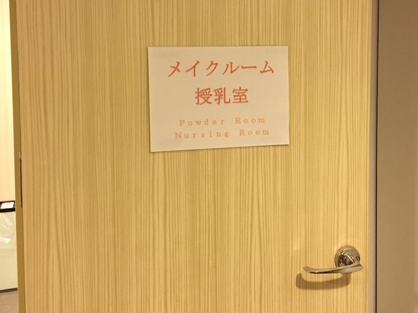 船 メイクルーム・授乳室