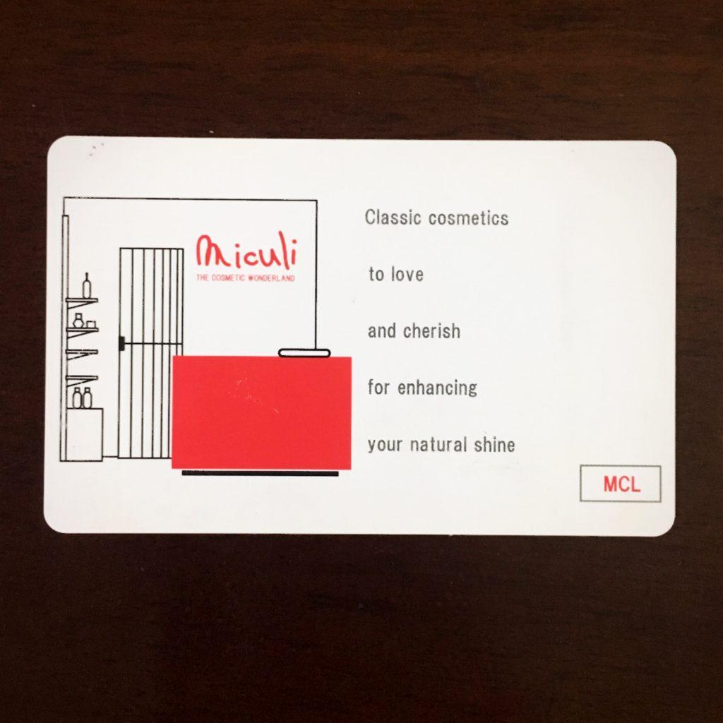 ミクリ ポイントカード