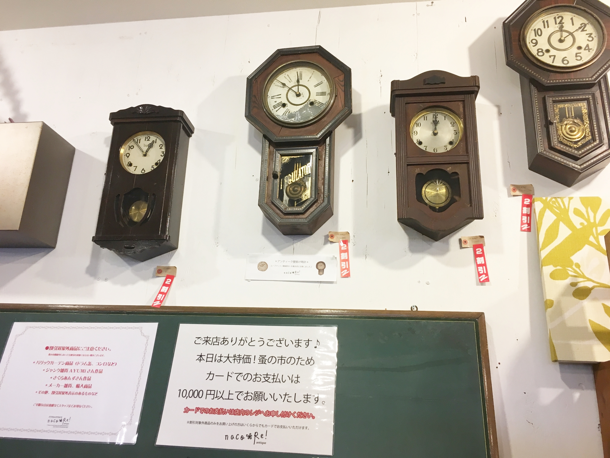 ナコリアンティーク 時計