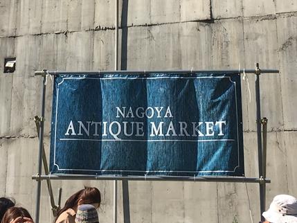 名古屋アンティークマーケット
