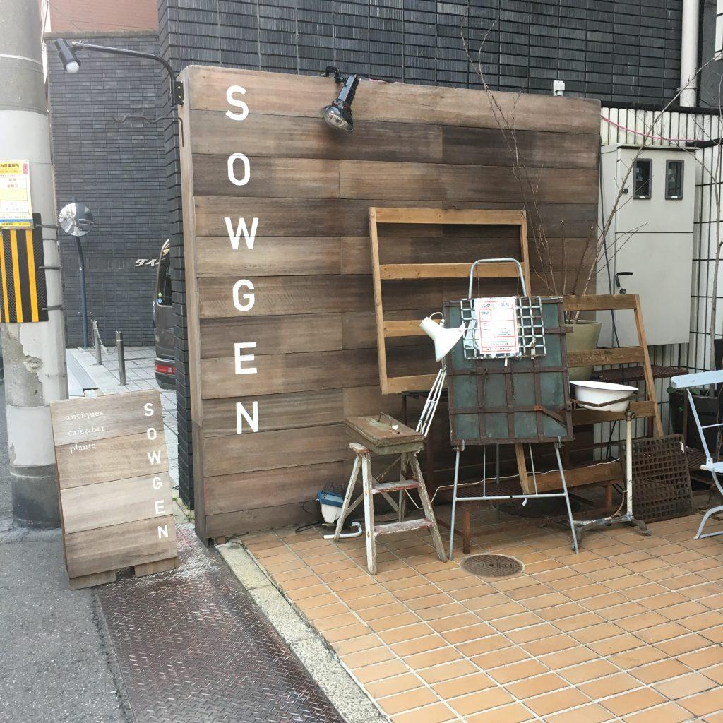 sowgen ソウゲン 京都
