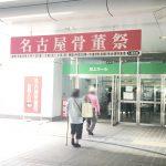 名古屋骨董祭の入り口
