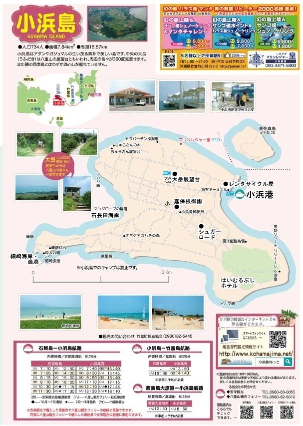 小浜島地図