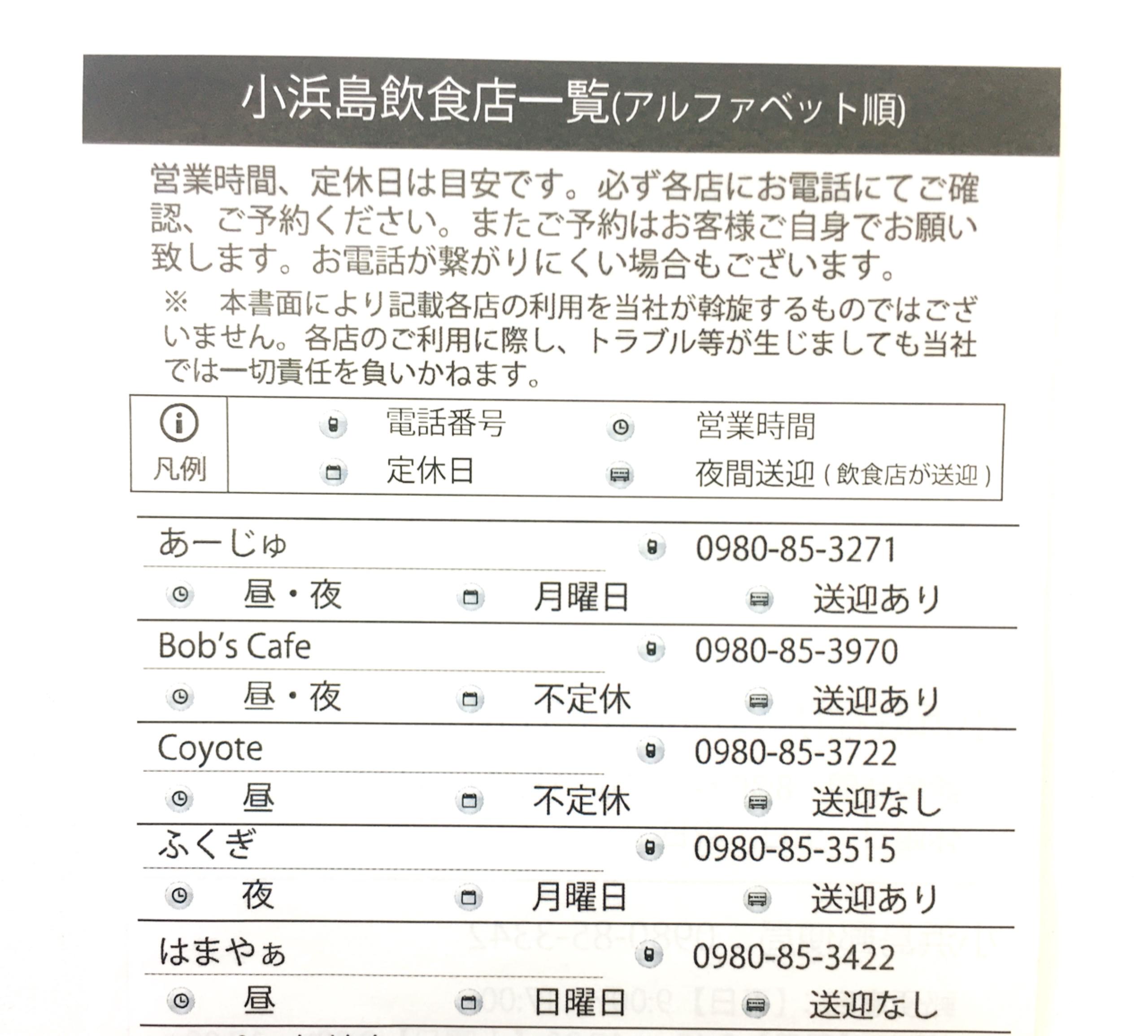小浜島飲食店一覧-1