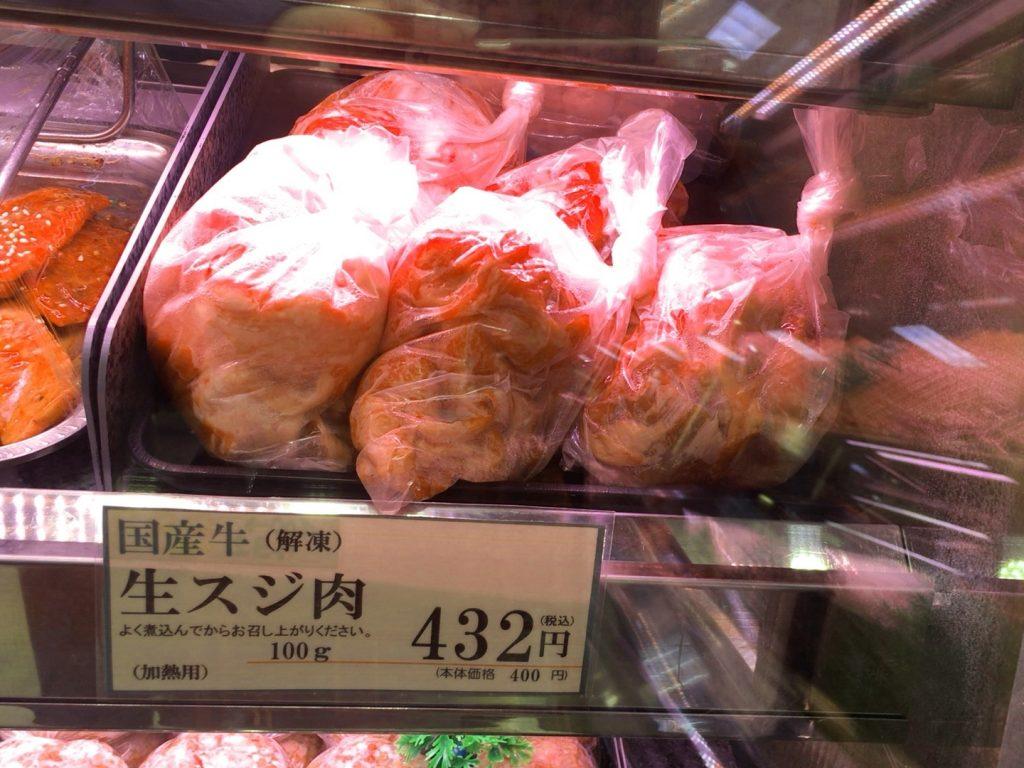 お肉屋さんのスジ肉