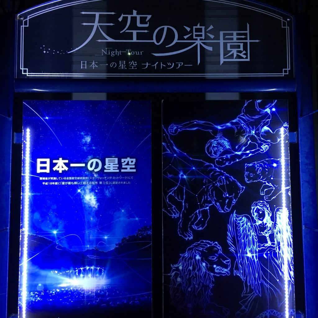 日本一の星空 看板