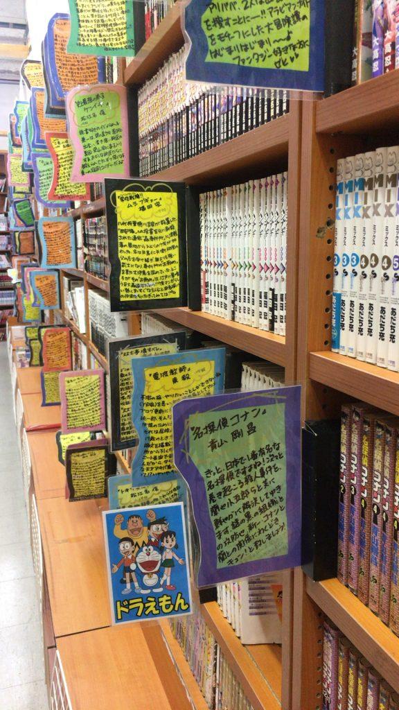 万代書店の漫画インデックス裏