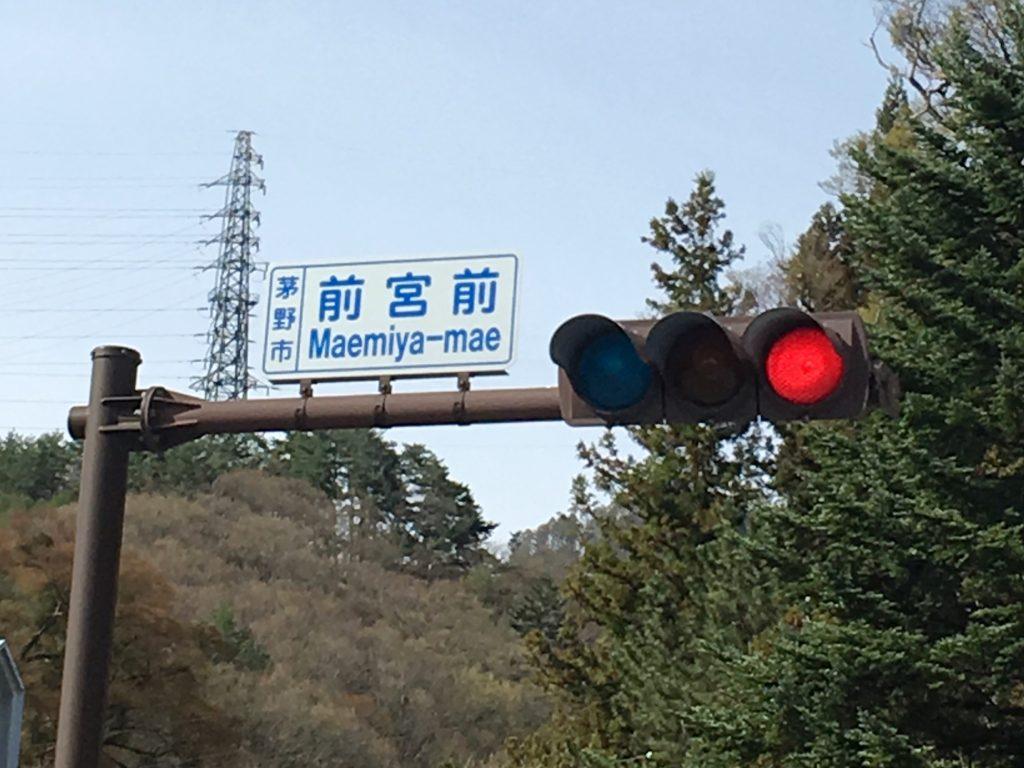 諏訪大社前宮の信号