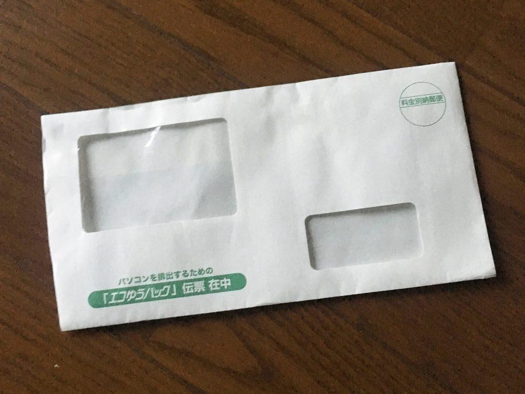 リサイクルのための手紙