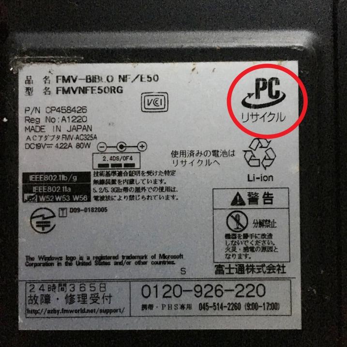 リサイクルマーク付きパソコン