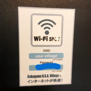 マックスダイナー wi-fi