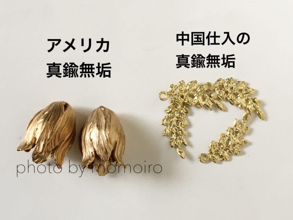 アメリカ真鍮無垢・中国真鍮無垢の色比較