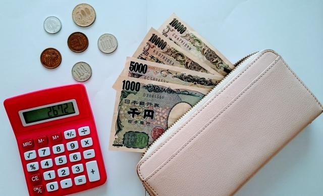 お財布とお金の計算