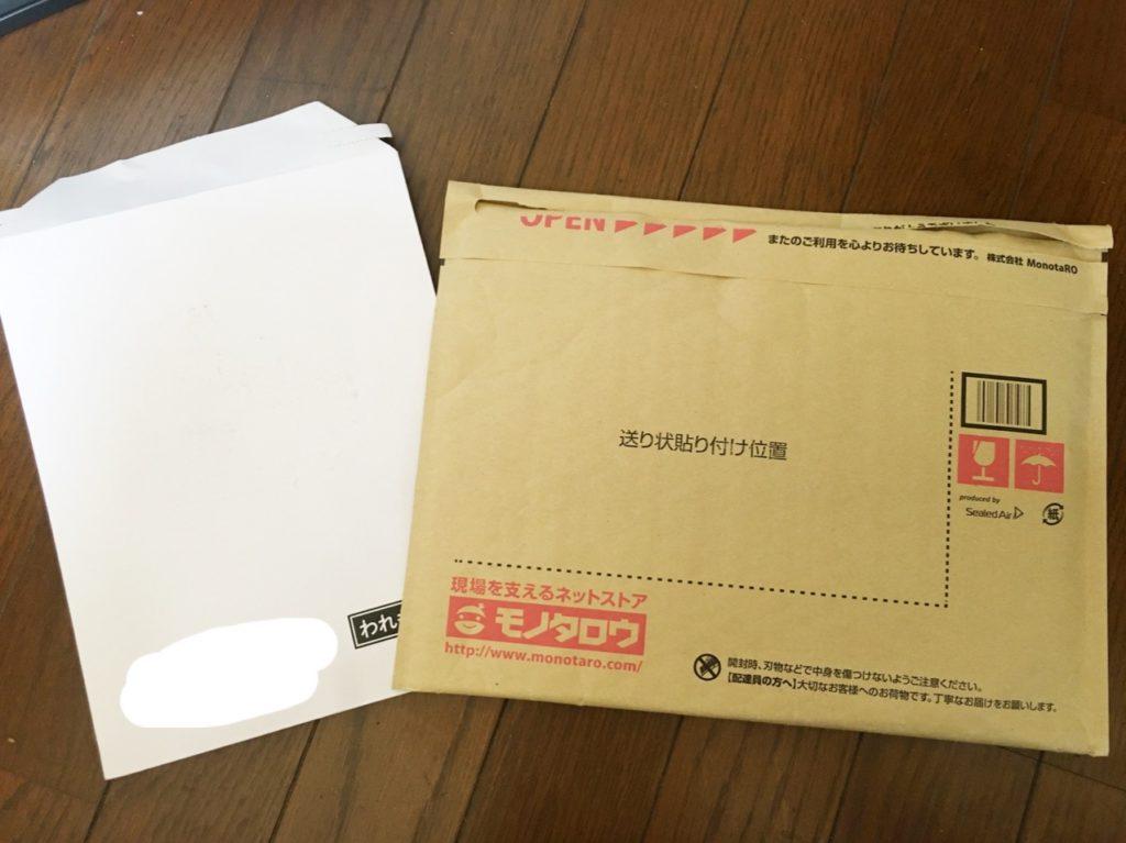 宛名シールを剥がした封筒