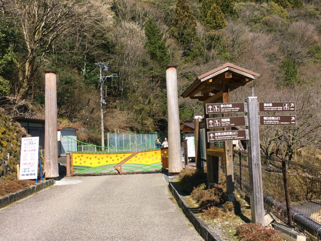 夢の吊り橋への入り口