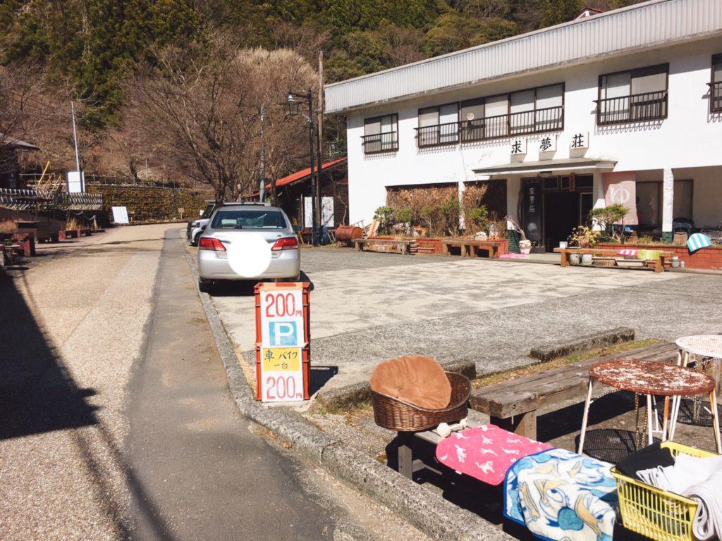 寸又峡 一番安い駐車場