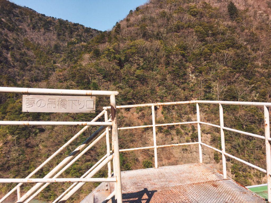 夢の吊り橋への階段