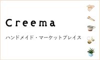 creema(クリーマ)バナー