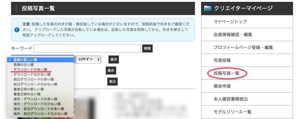 photoACマイページ メニュー