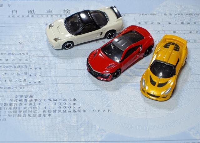 車と車検証