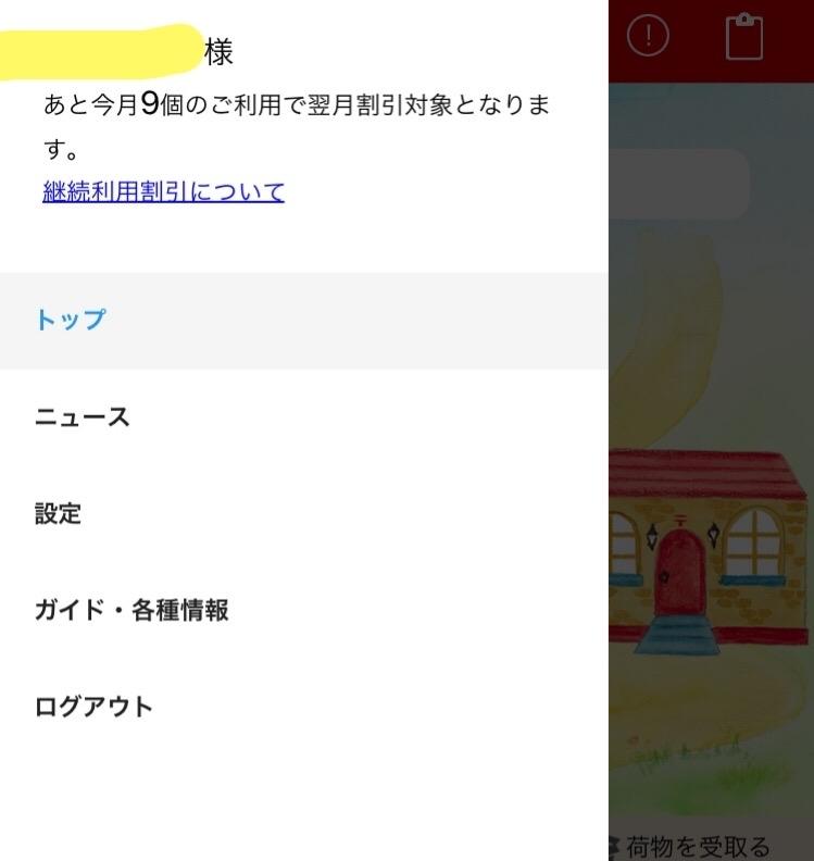 ゆうパック スマホ割アプリ