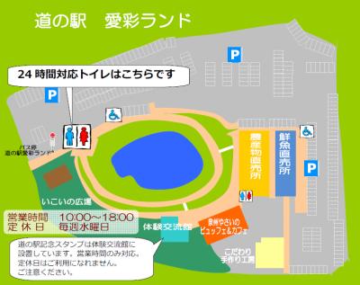 道の駅 愛彩ランド 地図