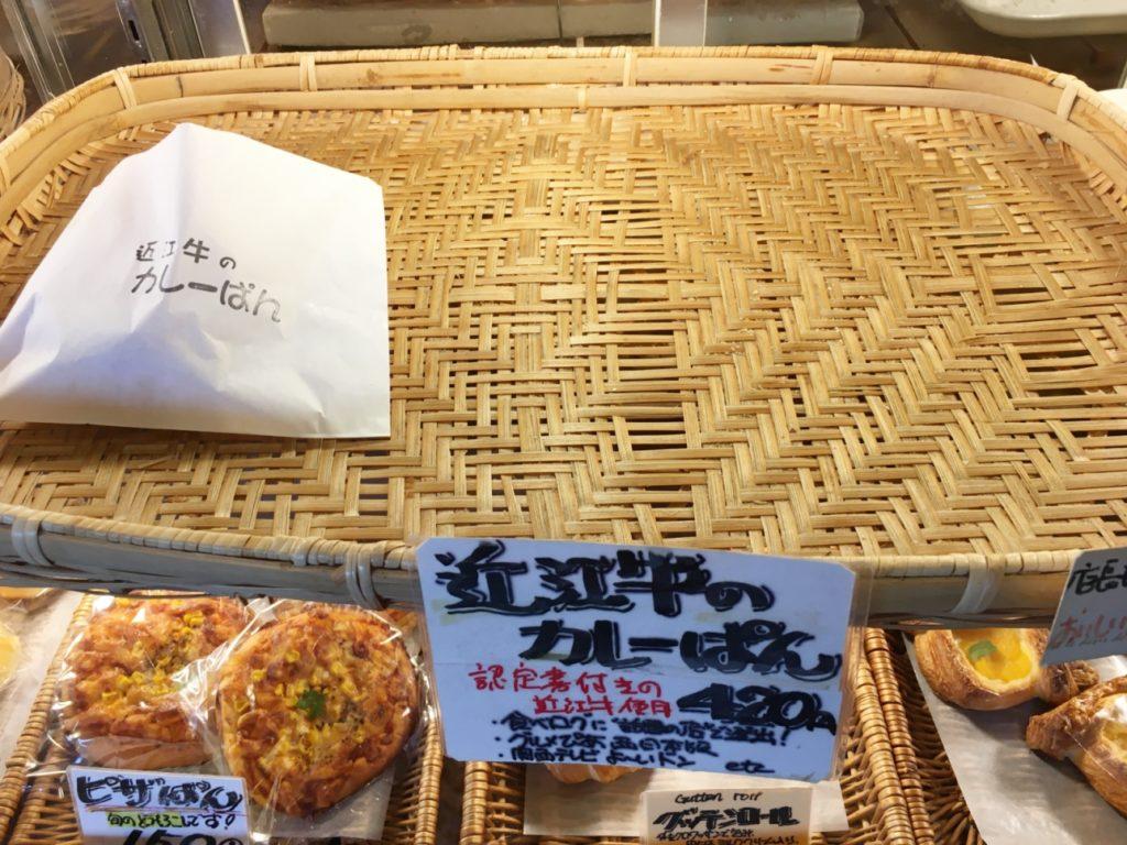 近江牛カレーパン