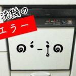 食洗機 トラブル エラー